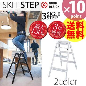 スキットステップ 3段 SKIT STEP SK2.0-08 おしゃれ 脚立 踏台[長谷川工業]【送料無料】【ポイント20倍】【フラリア】