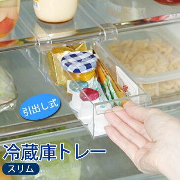 冷蔵庫トレー スリム I-532[伊勢藤]ISETO 冷蔵庫収納 引出し式 棚板に差し込むだけ 収納 空間利用 すき間 日本製【ポイント10倍】【フラリア】