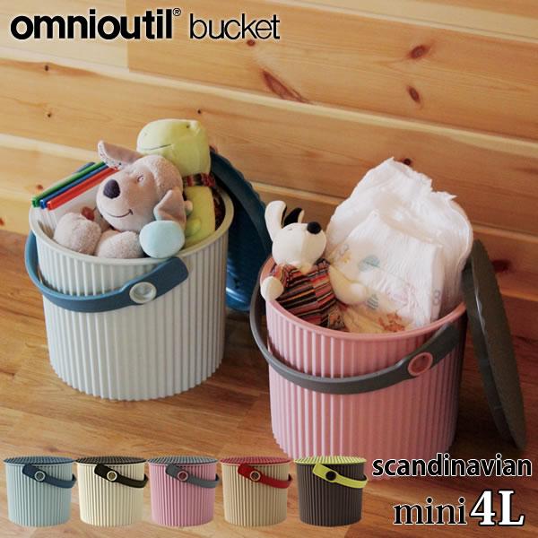 フタ付 バケツ オムツ入れ omnioutil bucket scandinavian/オムニウッティ スカンジナビアン バケツ mini 4リットル