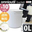 【ポイント最大14倍!】monotone/ホワイト/ブラック/レビューで送料無料/オムニウッティ/ゴミ箱...