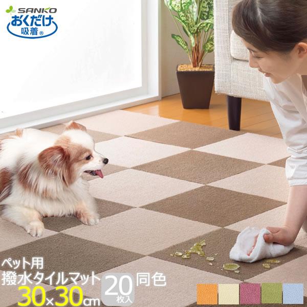 日本製 おくだけ吸着 ペット用撥水タイルマット 30×30cm 同色 20枚入