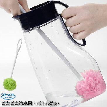 ピカピカ冷水筒・ボトル洗い[サンコー]P10】【ポイント10倍】【フラリア】【thxgd_18】