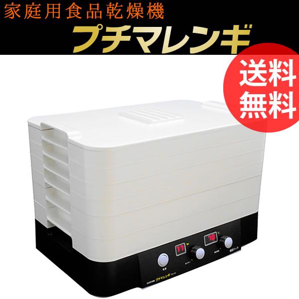 ドライフルーツメーカー 家庭用 食品乾燥機 プチマレンギ TTM-435S