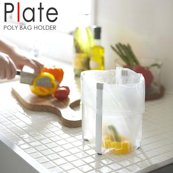 ポリ袋ホルダー プレート(Plate) ホワイト