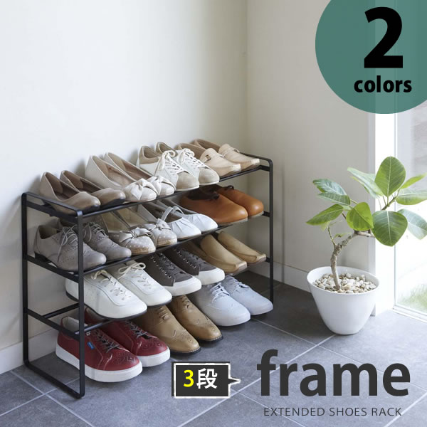 伸縮シューズラック フレーム(frame) 3段