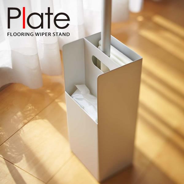 フローリングワイパースタンド Plate(プレート) ホワイト[山崎実業]フローリングワイパー収納