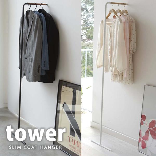 スリムコートハンガー タワー(tower)[山崎実業]【ポイント10倍】【フラリア】