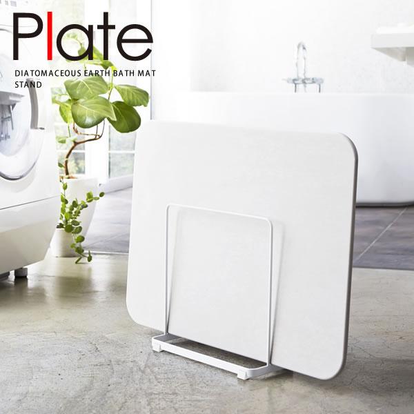 珪藻土バスマットスタンド Plate(プレート) ホワイト