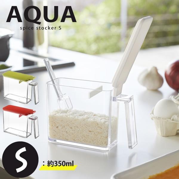 クックポット 調味料ストッカー AQUA(アクア) S 350ml [山崎実業]【ポイント10倍】【フラリア】
