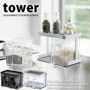 調味料ストッカー&ラック 2個セット タワー(tower) [山崎実業]おしゃれ 砂糖 塩【ポイント10倍】【フラリア】 1
