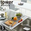 折り畳み水切り tower [山崎実業]