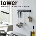 マグネット可動式キッチンツールフック tower