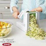 OXO オクソー テーブルトップ ベジヌードルカッター 00011951[YY]ヘルシー ヌードル 野菜 ズッキーニ じゃがいも 果物【送料無料】【ポイント2倍】【フラリア】