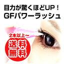 ★限定特価★GFパワーラッシュ 2種のグロースファクター配合...