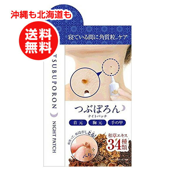 つぶぽろんナイトパッチ / 20g