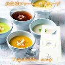 北海道ファーム 野菜スープセットA 結婚式 披露宴 二次会 縁起物 引き出物 返礼品 贈答品 お祝いギフト グルメ 1