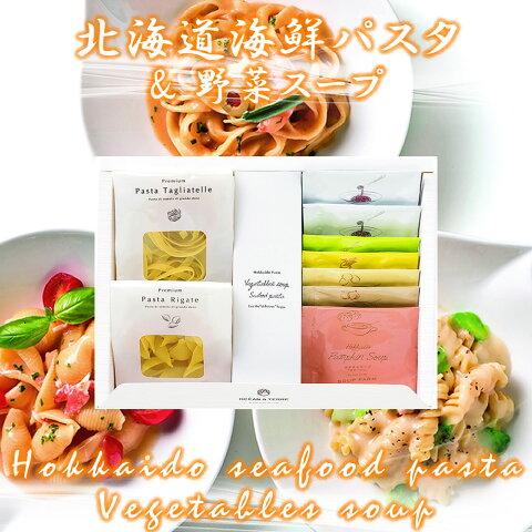 北海道Premium 海鮮パスタ&野菜スープセットA 結婚式 引き出物 お返 縁起物 記念日 お祝い お中元 お歳暮 ご挨拶 グルメ ギフト