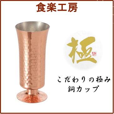 【食楽工房】高台一口ビアカップ 160ml