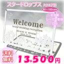 【透明高級名入れ】スタードロップス スクエア型100名用 ウェルカムボ...