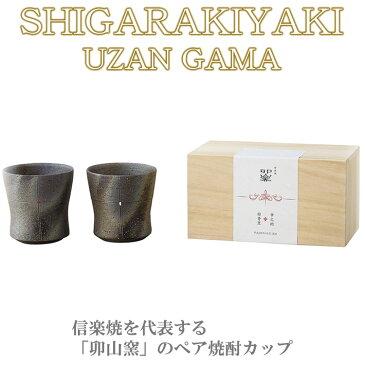 信楽焼 卯山窯オリジナル ペア焼酎カップ