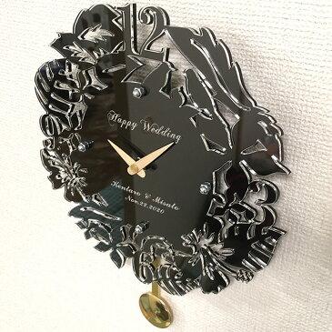 トロピカル ウォールクロック 振り子タイプ クリアブラック 【名入れ】贈り物 両親贈呈品 記念品 プレゼント ブライダル 結婚式 母の日 お誕生日