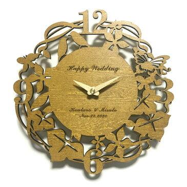 ボタニカル ウォールクロックWOOD ライトブラウン 【名入れ】贈り物 両親贈呈品 記念品 プレゼント ブライダル 結婚式 母の日 お誕生日