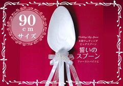 【ポイント5倍・結婚式・披露宴・ウエディングシーン・ファーストバイト・誓いのスプーン・巨大...