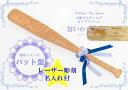 バット型ビッグスプーン・飾り台付き【レーザー彫刻 名入】