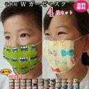 日本製 ガーゼマスク 子供用 4枚セット 給食当番 洗えるマスク セット 全40種 ランキング1位 ハンド...