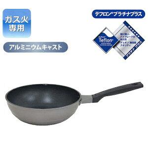 日本製軽量いため鍋28cm / URS-RYO28I 日本製深型フライパン 日本製アルミフライパン テフロン加工 テフロン テフロンフライパン 木柄フライパン ディープフライパン 炒め鍋 日