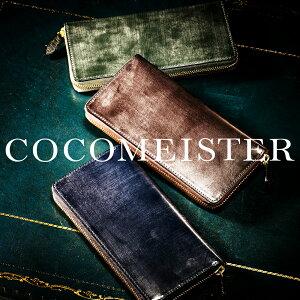 【伝統職人】【COCOMEISTER(ココマイスター)】ブライドル・グランドウォレット 英国1000年の歴史を誇る極上の長財布 紳士物 メンズ