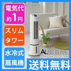 スタイリッシュな縦型デザイン。水の力で空気を冷却する冷風扇風機AL COLLE(アルコレ) 冷風...