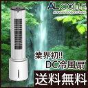 AL COLLE(アルコレ) 冷風扇(扇風機) ACFDC2...