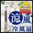 冷風扇(扇風機) ACF-DC26/W [送料無料 おしゃれ タワー型 タワー タワーファン 冷風機 スリム スリムファン リモコン 冷風機 サーキュレーター タイマー 水冷式 デザイン家電 アクアクールファン AL COLLE ACFDC26/W]