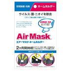 マスク 日本製 エアーマスク 中京医薬品 ネームホルダー 2か月持続 | 除菌 消臭 二酸化塩素 花粉 ウイルス 対策 CLO2