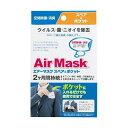 マスク 日本製 エアーマスク 中京医薬品 スペア&ポケット 2か月持続   除菌 消臭 二酸化塩素 花粉 ウイルス 対策 CLO2 交換用