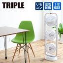 扇風機 サーキュレーター アルコレ マルチファン 3連タイプ...