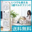 AL COLLE(アルコレ) マルチファン 3連タイプ(サーキュレーター)ALF105W【送料込|送料無料|扇風機|風量調整|リモコン付|首振り|タイマー|おしゃれ|静か|静音|節電|部屋干し】