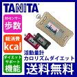 TANITA(タニタ) 活動量計 カロリズムダイエット AM130【送料無料|送料込|歩数計|活動量計|ダイエット|カロリー|敬老の日|プレゼント】