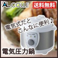 圧力鍋が電気式だとこんなに便利♪一度使ったらもう手放せない!!電気圧力鍋|電気式|圧力式電...
