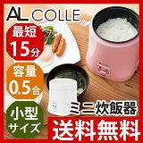 AL COLLE(アルコレ) 炊飯器(ミニライスクッカー) ARC103【甘酒メーカー|話題|送料無料|炊飯器|ミニ炊飯器|コンパクト|小型|一人|二人|一人暮らし|プレゼント|0.5合|1合|1.5合|甘酒|ARC-103】