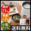 炊飯器(ミニライスクッカー) レシピ付き AL COLLE(アルコレ) ARCT104【送料無料 新米 炊飯器 ミニ炊飯器 2合炊き 炊飯機 てれとマート TVで紹介 なないろ】