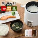炊飯器 ミニライスクッカー レシピ付き アルコレ ARCT-...