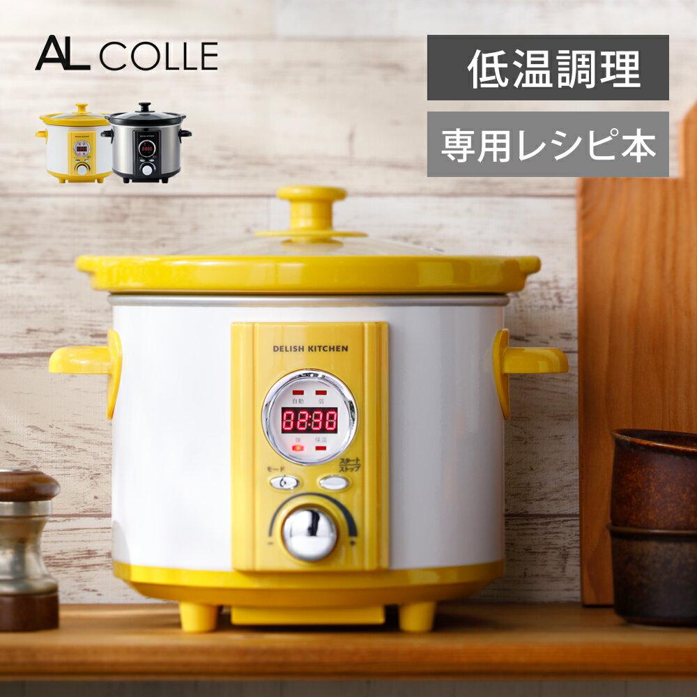 スロークッカーコトコト煮込みシェフデリッシュキッチンプロデュースASC-22D|アルコレASC22D