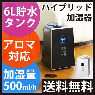 AL COLLE(アルコレ) ハイブリッド加湿器 ASH-601/K/W【ハイブリッド式加湿器…