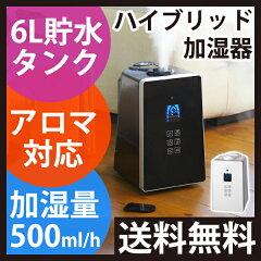 6L大容量&ハイパワーハイブリッド加湿器 AL COLLE(アルコレ) ASH-601/K/W【ハイブリッド式...