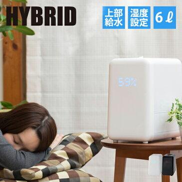 ハイブリッド加湿器 アルコレ ASH-604 | 加湿器 ハイブリッド おしゃれ 超音波 大容量 除菌 小型 ハイブリッド式加湿器 アロマ 卓上 上部給水 オフィス 加湿機 ハイブリッド式 リモコン 6l プレゼント デスク 送料無料 花粉対策 AL COLLE ASH604