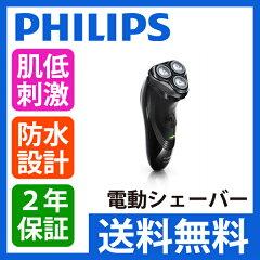 PHILIPS(フィリップス) メンズシェーバー アクアタッチ AT751/16【送料込|送料無料|充電式|水洗い|電動シェーバー|電気シェーバー|髭剃り|髭そり|ヒゲ剃り|ひげ剃り|ヒゲソリ|メンズ】
