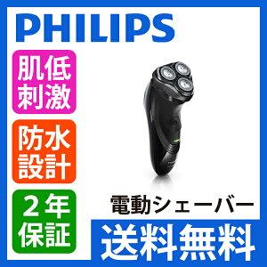 【2月中旬入荷予定】PHILIPS(フィリップス) メンズシェーバー アクアタッチ AT751…