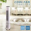 冷風扇(扇風機) ACF-DC26/W [送料無料 おしゃれ...